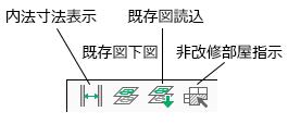 リフォーム機能 プラン図アイコン