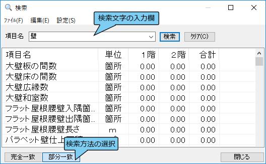 image\kensaku_dlg.png